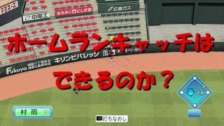 「パワプロ2016」ホームランキャッチについて【検証】 thumbnail