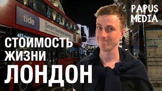 ЛОНДОН | 11 Интересных фактов о жизни в Англии | Жизнь за границей