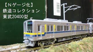 【Nゲージ化】鉄道コレクション 東武20400型
