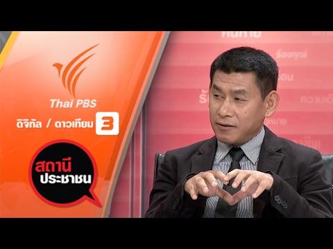 ปัญหาออกเอกสารสิทธิ์ ส.ป.ก. อ.รัตนบุรี จ.สุรินทร์ - วันที่ 10 Feb 2017