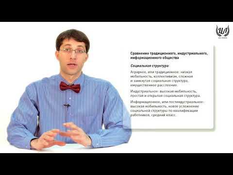 Обществознание. Урок 7. Типология обществ. Формационный и цивилизационный подходы.