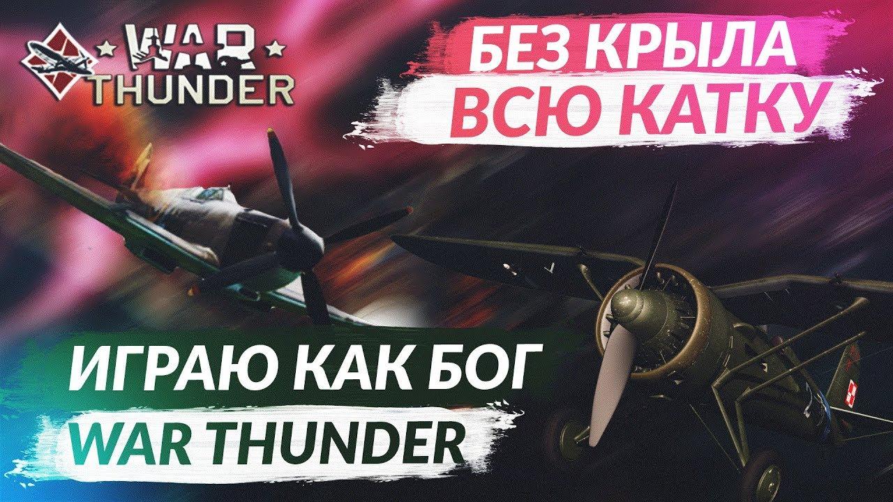 war thunder без крыла