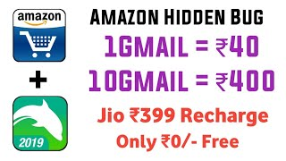 Amazon New Bug 2019 !! 1Gmail ➡️ ₹40 ~ 10Gmail ➡️ ₹400 amazon hidden offer