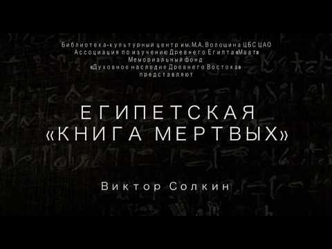 """Египетская """"Книга мертвых""""."""