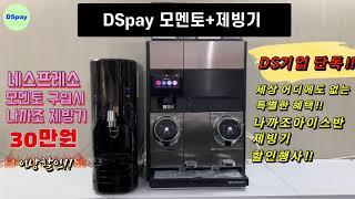 DSpay 모멘토+제빙…