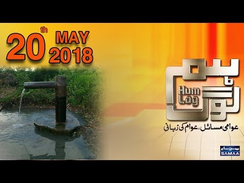 Hum Log | SAMAA TV | 20 May 2018