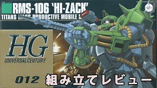 ガンプラ HG ハイザック(HI-ZACK・RMS-106・1/144)製作(素組み)レビュー動画 12/ 機動戦士Zガンダム【ゆい・かじ/Yui Kaji】