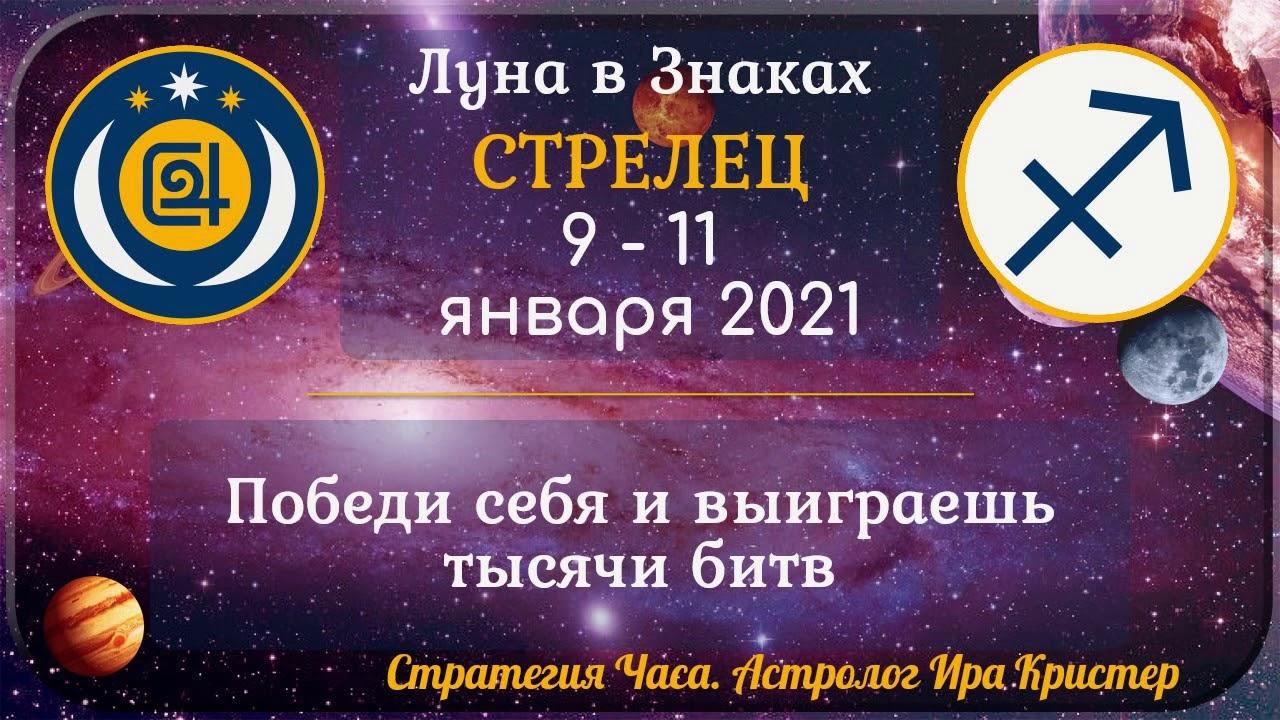 (Анонс + Здоровье) Луна в знаке Стрелец с 9 по 11 января 2021