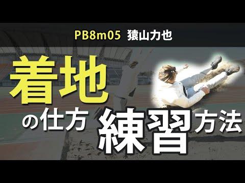 【走り幅跳び】着地の仕方、着地の練習の仕方【PB8.05m直伝】