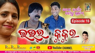 Lover Kukur //Super Hit Comedy// Bindu ,Jogesh Jojo & Krishna // // DDKR-EP-16// PP Production