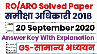 RO ARO 2016 Answer Key and Solved paper || RO/ARO 2016 Solved Paper 20 September 2020