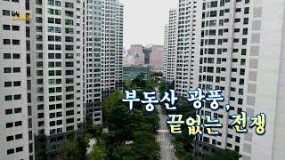 [연합뉴스TV 스페셜] 139회 : 부동산 광풍, 끝없…