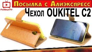 Чехол для Телефона OUKITEL C2 из Китая с AliExpress. Какой Выбрать Смартфон Понадежнее