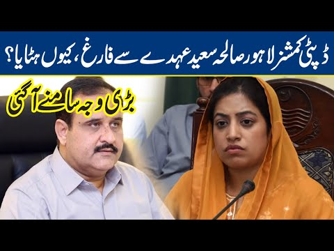 Punjab Govt Removes DC Lahore from the position