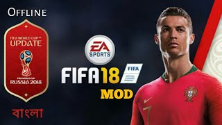 How to download fifa 18 on Android in bangla | বাংলা | #3dxsiam | #fifa18onandroid
