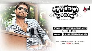 "Ulidavaru Kandante ""PROMOTIONAL SONG 2 Audio"" I Feat. Rakshit Shetty, Kishore"
