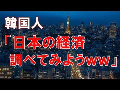 【海外の反応】韓国掲示板に日本のスレッドがあったので、ご紹介します。