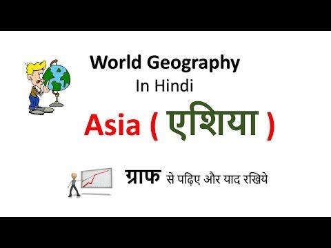 Gk Tricks In Hindi | world geography in hindi - # 1 | SSC , IAS , CDS , Railway Exam