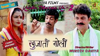 Epi 123 खुजाती गोली  # Season-2 # Mukesh Dahiya # KDK # Haryanvi  Comedy #  DAHIYA FILMS