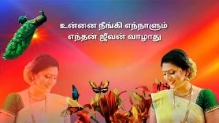 Unnai Neengi Ennalum Enthan jeevan vaalathu_உன்னை நீங்கி எந்நாளும் எந்தன் ஜீவன் வாழாது
