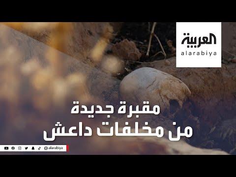 جثث متناثرة بمقبرة جماعية تكشف مجزرة لداعش  - نشر قبل 3 ساعة