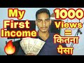 My First Income From YouTube🔥| 1000 Views = कितना पैसा ?