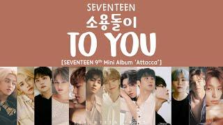 [LYRICS/가사] SEVENTEEN (세븐틴) - To You (소용돌이)  [9th Mini Album…