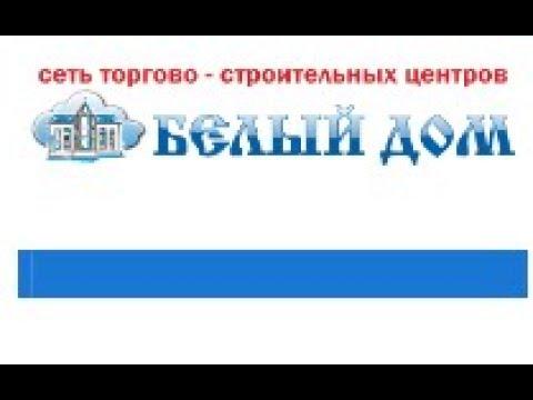 Купить в рассрочку без % товары для дома и ремонта в компании Белый Дом по карте  Халва г  Калуга