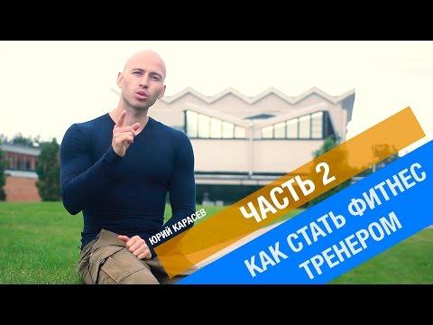 Курсы фитнес инструкторов, курсы массажа Харьков, семинары