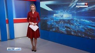 Вести Крым. Итоговый выпуск 07.04.2019