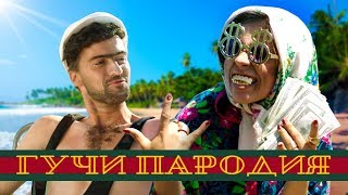 Download Тимати feat. Егор Крид - Гучи (ПАРОДИЯ) Mp3 and Videos