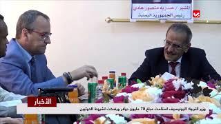 وزير التربية: اليونيسيف استلمت مبلغ 70 مليون دولار ورضخت لشروط الحوثيين| تقرير يمن شباب