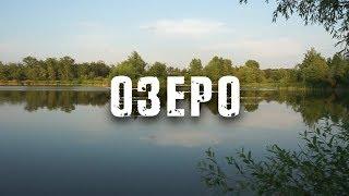 """""""Озеро"""" трейлер фильма"""