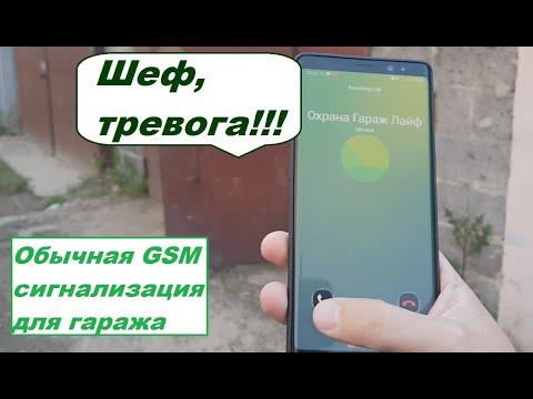 Самая дешевая GSM сигнализации для гаража на реальном примере