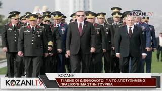 Ο Γ. Τζιουράς από την Κοζάνη για το αποτυχημένο πραξικόπημα στην Τουρκία
