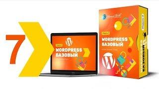 Система пользователей и настройки в Wordpress. Урок 7