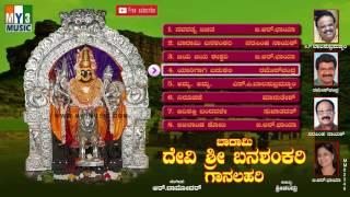 Banashankari Bhakthi Geethegalu | ಬಾದಾಮಿ ಶ್ರೀ ಬನಶಂಕರಿ ದೇವಿ || Kannada Devotional Songs