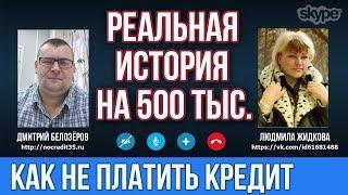Как платить кредит.Реальная история должника на 500 000 рублей