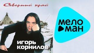 Игорь Корнилов  -  Северный край   (Альбом 2004)