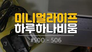[미니멀라이프] 하루하나비움 #500 - 506. 노트…