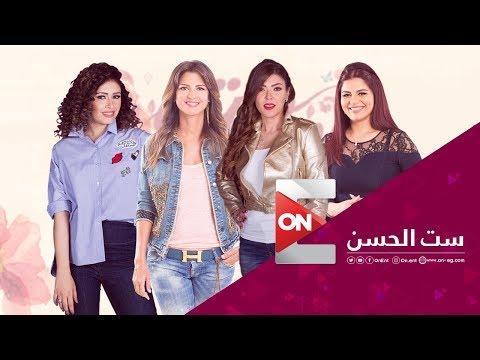 ست الحسن - حلقة الخميس 26 إبريل 2018  - نشر قبل 4 ساعة