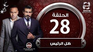 ظل الرئيس hd الحلقة الثامنة والعشرون بطولة ياسر جلال   zel el ra es episode 28