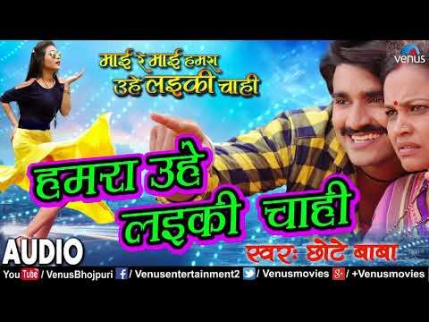 "Humra Uhe Laiki Chahi | Mai Re Mai | Superstar Pradeep Pandey ""Chintu"" | Latest Bhojpuri Song 2018"