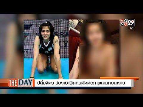 The Day News Update (12 ก.พ. 58) ปลื้มจิตร์ ร้องเอาผิดคนตัดต่อภาพลามกอนาจาร
