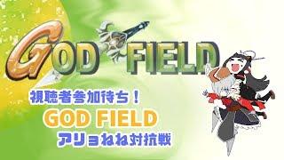 [LIVE] 【毎週土曜】メイドロイドとオートマタのGOD FIELD【定期配信】