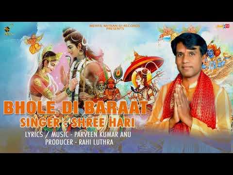 Bhole Di Baraat - Shree Hari| Bhakti Song 2018 Mehfil Mitran Di Records | Latest Punjabi Songs 2018