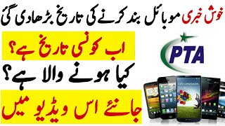 PTA Stopped From Non-Compliant Mobile phones | Mobiles are not Getting band | complete information