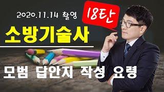 (18탄) 소방기술사 모범답안지 작성요령 익히기 (20…