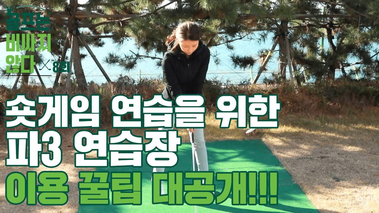 숏게임 연습을 위한 파3 연습장 이용 꿀팁 대공개!!! [골프는 비싸지 않다 8회]