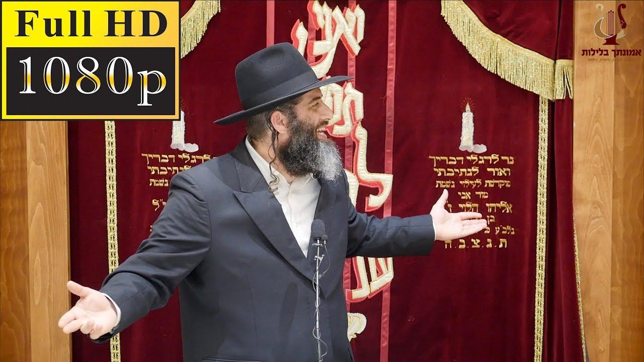 הרב רונן שאולוב - מוסר חזק ביותר - השפל הרוחני ושריפת הנפש בדורנו !!! אור יהודה 6-5-2019